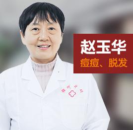 医生赵玉华