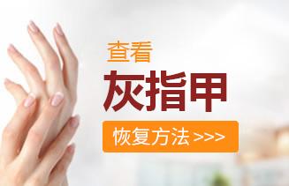 灰指甲的医治方法